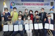 '한국장애인식개선교육강사협회'와 '우리버스(주)' 울산'학교와지역사회를사랑하는모임' 삼자 업무협약을 체결