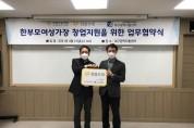 대구광역자활센터-아름다운재단 '희망가게' 사업 업무협약 체결