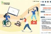 'V-Change' 영상공모전, 5월 주제 '장애인식개선 교육' 공모 진행