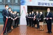 경상북도자치경찰위원회 출범, 더 안전한 경북