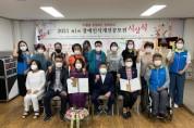 「다름을 존중하는 장애공감 2021 제1회 장애인식개선공모전 시상식 개최」