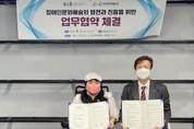 장예총-제주문화예술재단,  장애인문화예술의 발전과 진흥을 위한 업무협약 체결
