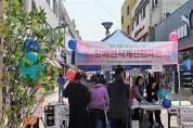 영주시,장애인식개선캠페인 '장벽없는 모두의 마을' 실시