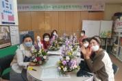 구미시지회, 여성장애인자립지원사업 화훼장식 개강