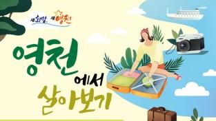 영천에서 살아보기 참여자 모집  체류형 관광여행 프로젝트
