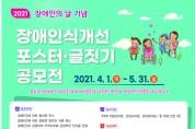 2021년 영천시장애인종합복지관.장애인식개선 포스터·글짓기 공모전 개최