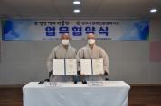 영천시역사박물관-경주시장애인종합복지관 업무협약 체결