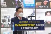 영천시(최기문시장) 국내 최초 로봇특성화대학 개교로 지역의 미래형산업 견인