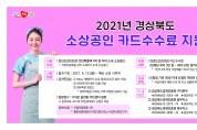 경북도, 민생氣살리기... 소상공인 카드수수료 지원 접수