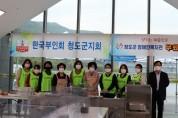 청도군장애인복지관과 한국부인회가 함께하는 섬기는 마음으로 장애인 무료급식 실시