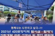 4.20 포항시 탈시설·탈재가 및 자립생활 권리 선포 기자회견