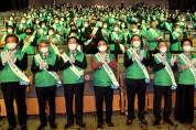 제11회 새마을의 날'기념식 및 경상북도새마을회장 이‧취임식 개최