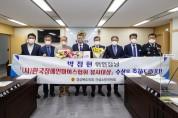박정현 위원장, 한국장애인마이스협회 봉사대상 표창 수상!