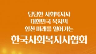 한국사회복지사협회,회원 개인정보 유출 사과