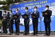경북도, 동서화합 철도 국가계획 반영 위해 시·도 협치