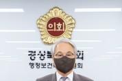 경상북도의회 행정보건복지위원회 김하수 위원장,  저출산 극복 범국민 챌린지 동참