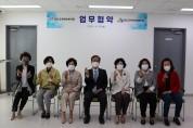 청도군장애인복지관-청도군여성단체협의회 업무 협약 체결