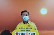 경북도의회 김희수 부의장, 어린이 교통안전 챌린지 동참