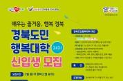 경북도민행복대학, 올해 첫 출범... 1기 신입생 모집한다.