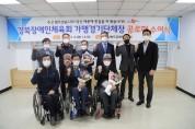 경북장애인체육회, 퇴임 가맹경기단체장 공로패 수여