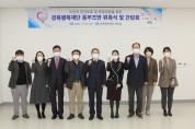 """도민 권익 증진을 위해 """"경북행복재단 옴부즈만"""" 힘차게 출발"""