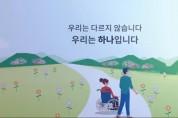'제41회 경상북도 장애인의 날 기념식' 티저 영상