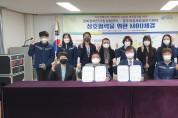 경북장애인자립생활센터 · 경주여성새로일하기센터 여성장애인의 취업연계 지원과 복지증진을 위한 업무협약식(MOU) 체결