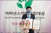 김보경 달성군의회 의원, 2년 연속 '거버넌스지방정치대상' 우수상 수상