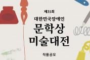 제31회 대한민국장애인문학상∙미술대전 작품 공모