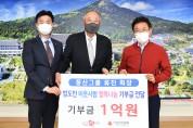 류진 풍산그룹 회장, 범도민 이웃사랑 행복나눔 1억원 기탁