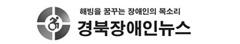 경북장애인뉴스 로고